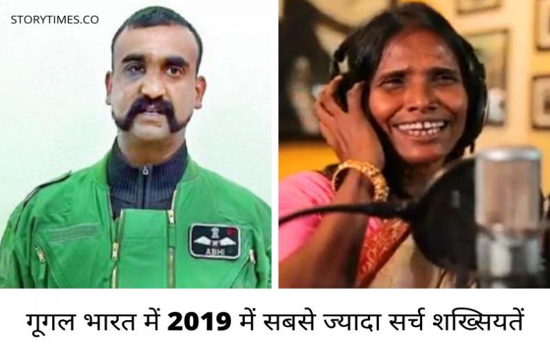 गूगल भारत में 2019 में सबसे ज्यादा सर्च शख्सियतें | Top 10 Searched People Google India In Hindi