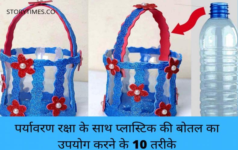 पर्यावरण रक्षा के साथ प्लास्टिक की बोतल का उपयोग करने के 10 तरीके |Best Use Plastic Bottles In Hindi