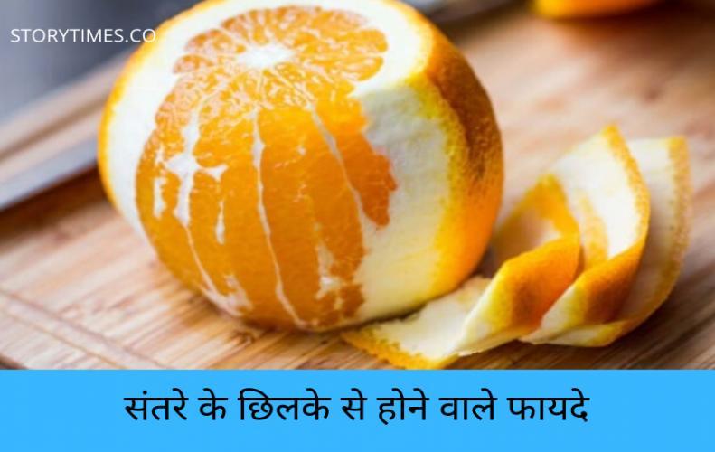 संतरे के छिलके से होने वाले फायदे | Benefits Of Orange Peel In Hindi