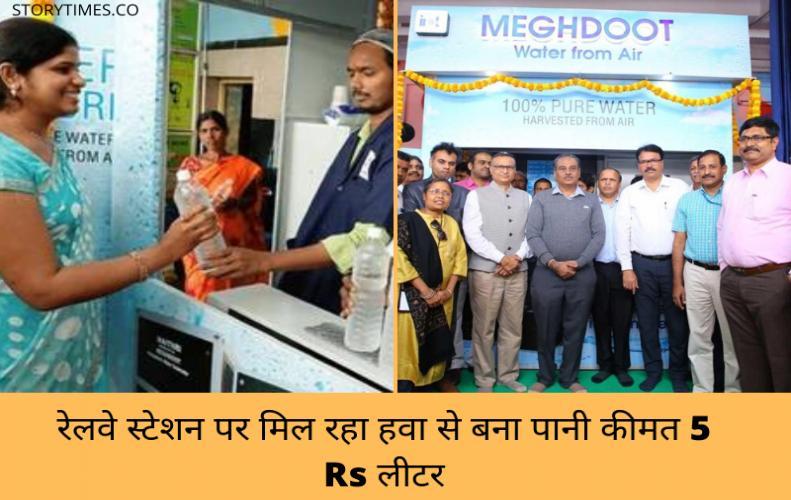 रेलवे स्टेशन पर मिल रहा हवा से बना पानी कीमत 5 Rs लीटर | Sikandrabad Railway Air Filter Water