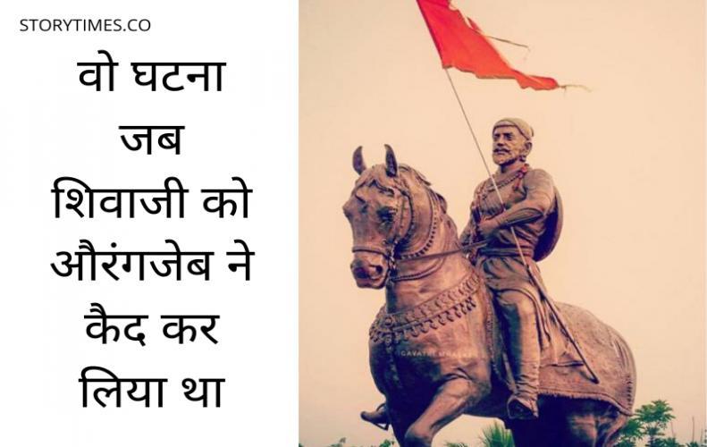 वो घटना जब शिवाजी को औरंगजेब ने कैद कर लिया था | Shivaji Imprisonment by Aurangzeb In Hindi