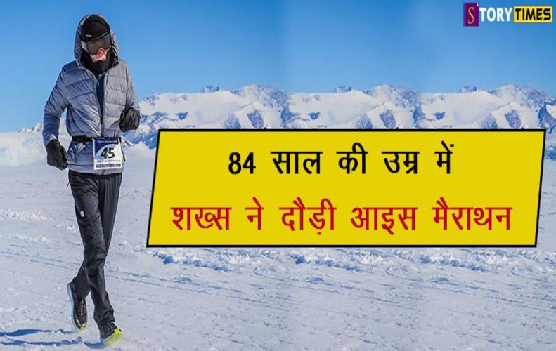 84 साल की उम्र में शख्स ने दौड़ी आइस मैराथन | Roy Jorgen Svenningsen Running Marathon In Hindi