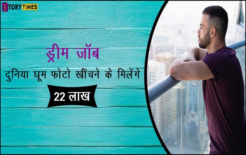 ड्रीम जॉब दुनिया घूम फोटो खींचने के मिलेंगे 22 लाख | Dream job businessman Matthew Lepre In Hindi
