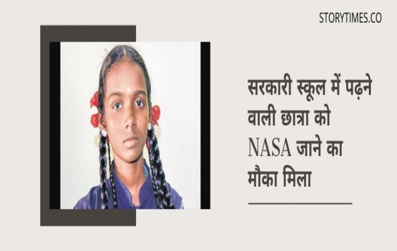 सरकारी स्कूल में पढ़ने वाली छात्रा को NASA जाने का मौका मिला | Govt School Girl Go To NASA In Hindi