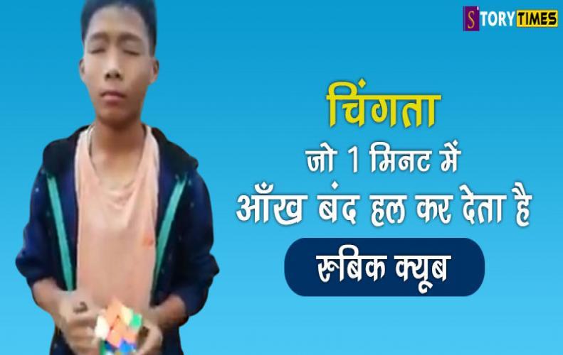 चिंगता जो 1 मिनट में आँख कर बंद हल कर देता है रुबिक क्यूब | Arunachal Boy Chingta Rubik Cube solve