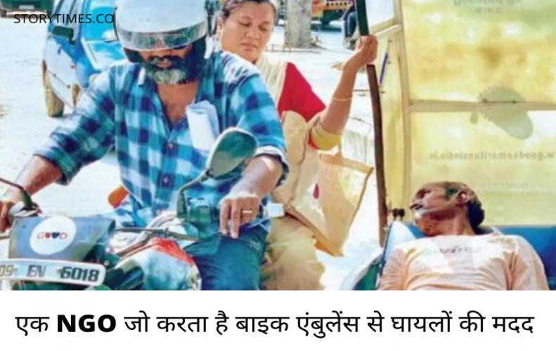 एक NGO जो करता है बाइक एंबुलेंससे घायलों की मदद |Hyderabad NGO Help Bike Ambulance In Hindi