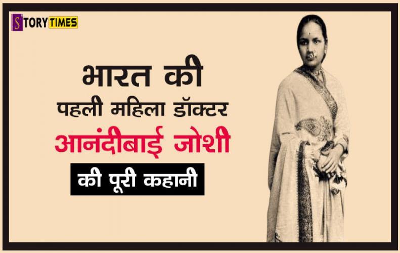 भारत की पहली महिला डॉक्टर आनंदीबाई जोशी की पूरी कहानी | India First Woman Doctor In Hindi