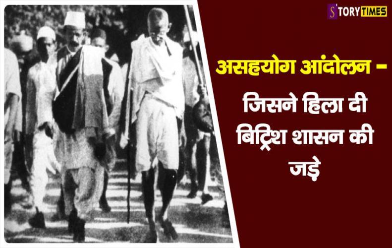 असहयोग आंदोलन - जिसने हिला दी  बिट्रिश शासन की जड़े   Non-Cooperation Movement In Hindi