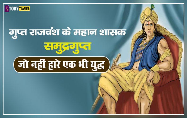 गुप्त राजवंश के महान शासक समुद्रगुप्त जो नहीं हारे एक भी युद्ध | Samudragupta Story In Hindi