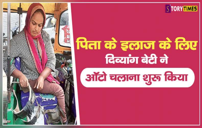 पिता के इलाज के लिए दिव्यांग बेटी ने ऑटो चलाना शुरू किया | Ankita Shah Story In Hindi