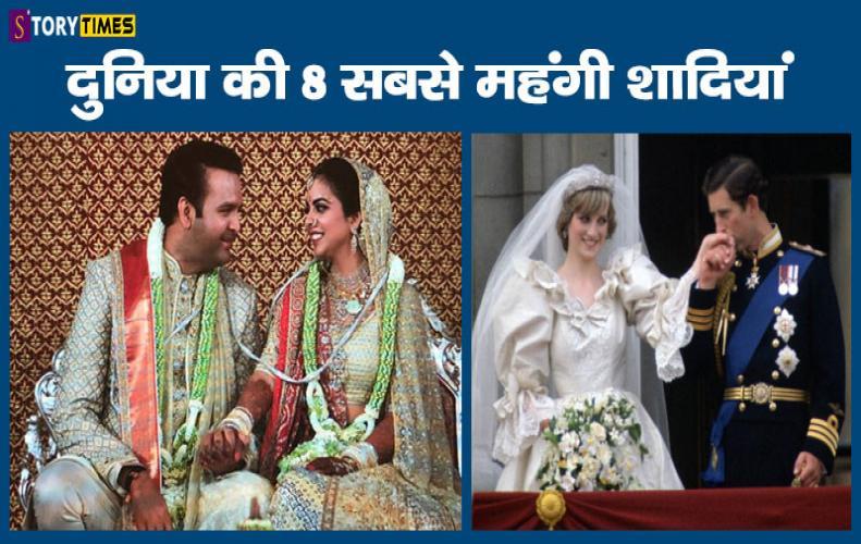 दुनिया की 8 सबसे महंगी शादियां |  Most expensive Weddings in the world in Hindi