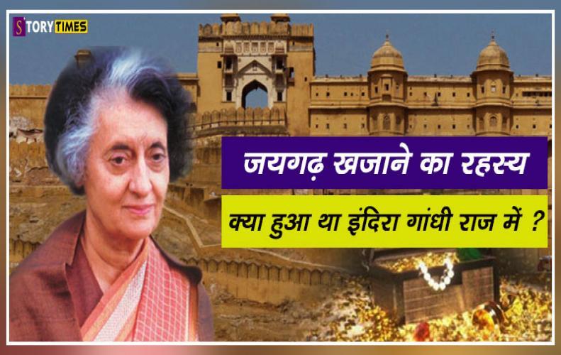 जयगढ़ खजाने का रहस्य क्या हुआ था इंदिरा गांधी राज में ? | Jaigarh Treasure Mystery in Hindi