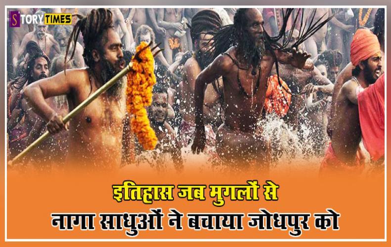 इतिहास जब मुगलों से नागा साधुओं ने बचाया जोधपुर को | Naga Sadhus War History In Hindi