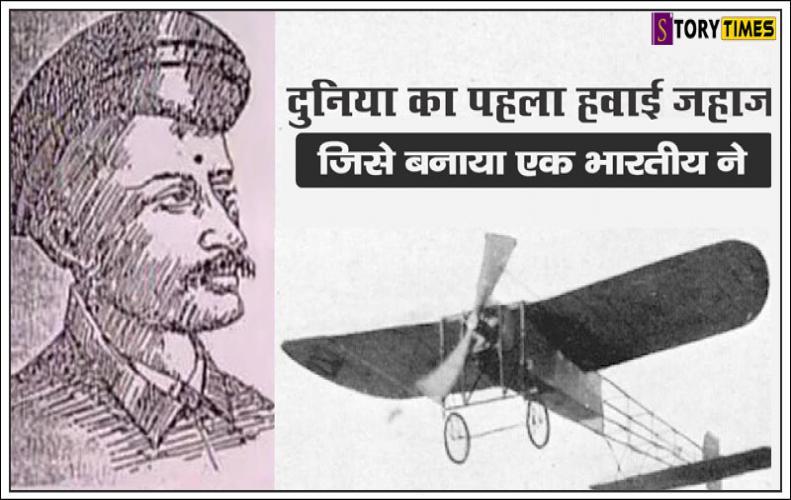 दुनिया का पहला हवाई जहाज जिसे बनाया एक भारतीय ने | First Airplane Made Shivkar Talpade In Hindi