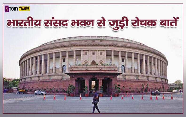 भारतीय संसद भवन से जुड़ी रोचक बातें | Parliament India Interesting Facts In Hindi