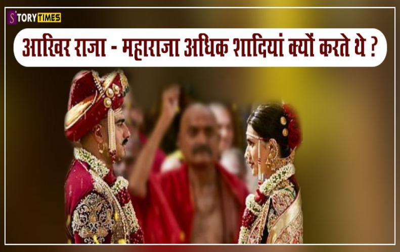 आखिर राजा - महाराजा अधिक शादियां क्यों करते थे ? | Why Did the Maharaja do More Marriages?