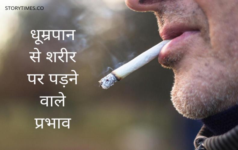 धूम्रपान से शरीर पर पड़�...