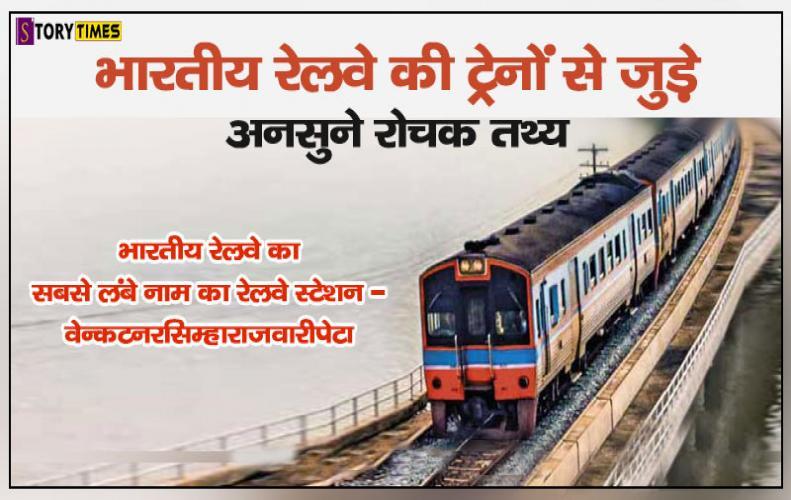 भारतीय रेलवे की ट्रेनों से जुड़े अनसुने रोचक तथ्य | Indian Railway Interesting Facts In Hindi