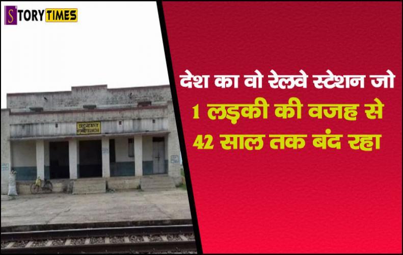 वो रेलवे स्टेशन जो 1 लड़की की वजह से 42 साल तक बंद रहा | Begunkodor Railway Station Mystery In Hindi