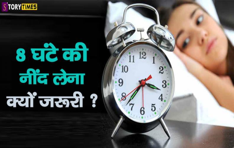 8 घंटे की नींद लेना क्यों जरूरी ? | Benefits For Sleeping On Time In Hindi
