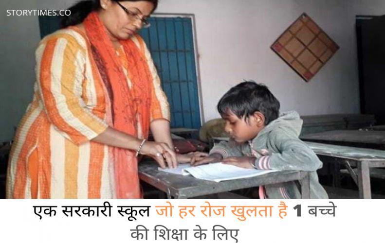 एक सरकारी स्कूल जो हर रोज खुलता है 1 बच्चे की शिक्षा के लिए | Mansa Bigha Sarkari School In Hindi