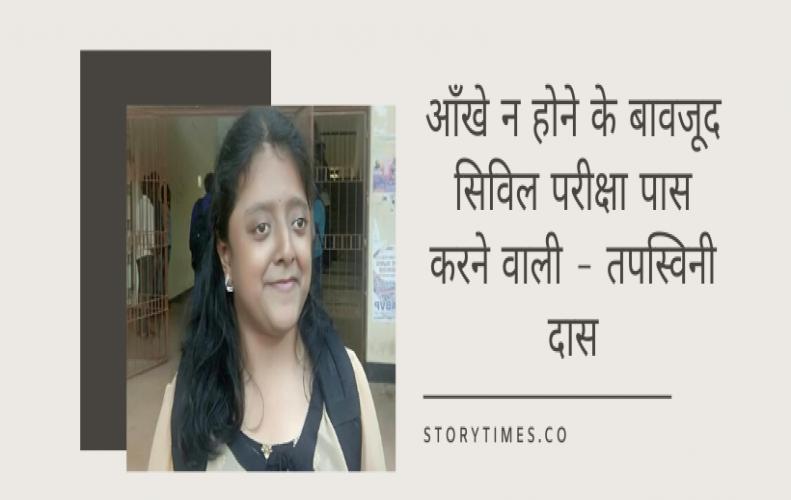 आँखे न होने के बावजूद सिविल परीक्षा पास करने वाली - तपस्विनी दास   Tapaswini Das Success Story In Hi