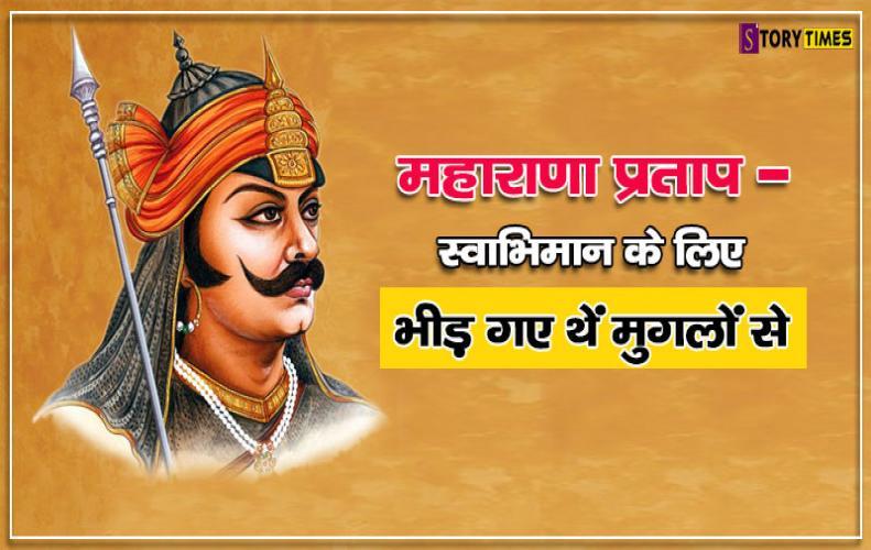 महाराणा प्रताप - स्वाभिमान के लिए भीड़ गए थें मुगलों से | Maharana Pratap Haldighati Fight In Hindi