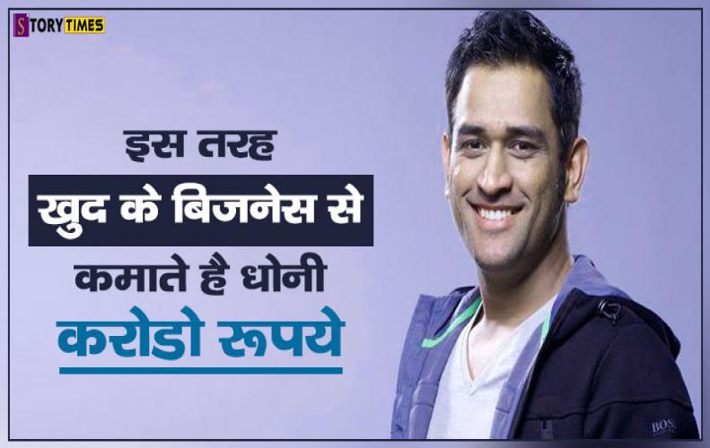 इस तरह खुद के बिजनेस से कमाते है धोनी करोडो रूपये | Dhoni Earning source In Hindi