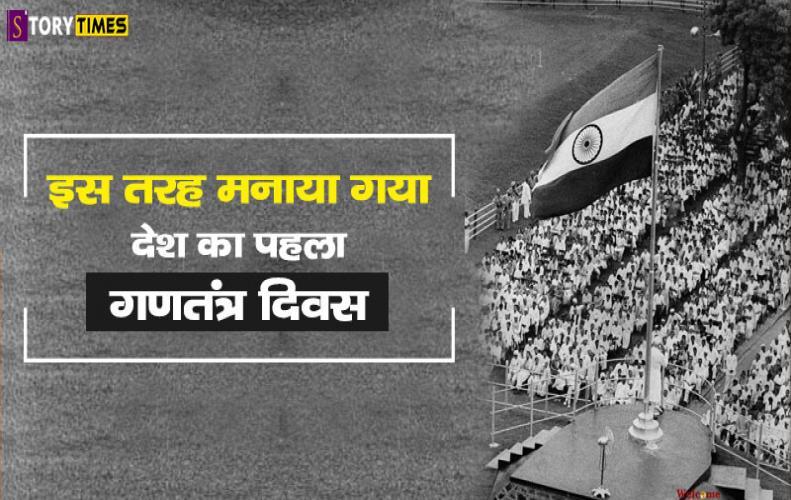 इस तरह मनाया गया देश का पहला गणतंत्र दिवस | First Republic Day Memory In Hindi