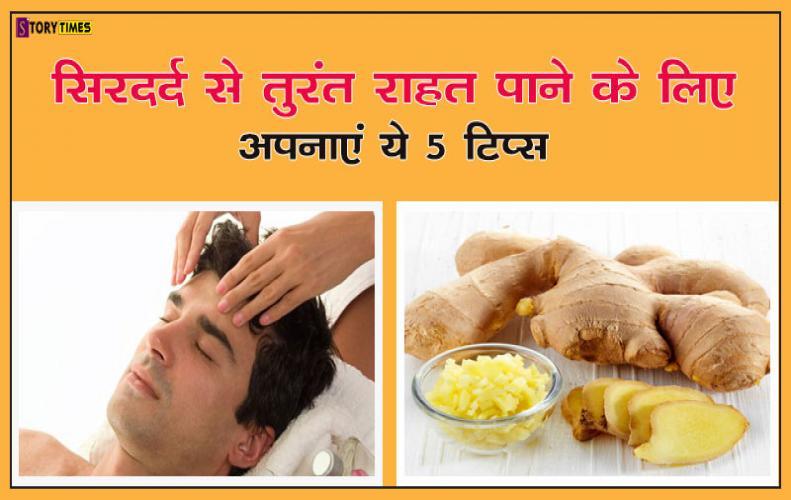 सिरदर्द से तुरंत राहत पाने के लिए अपनाएं ये 5 टिप्स | Best Relief Tips Migraine In Hindi