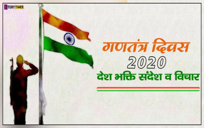 गणतंत्र दिवस 2020 देश भक्ति संदेश व विचार | 2020 Republic Day Desh Bhakti Message In Hindi