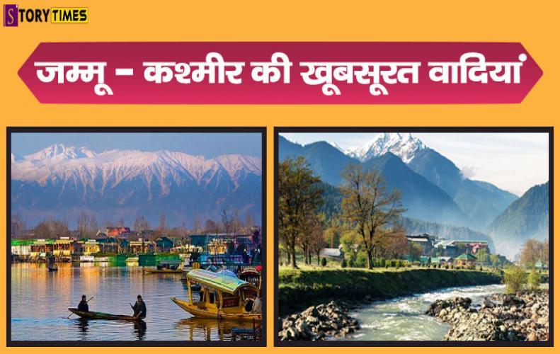 जम्मू - कश्मीर की खूबसूरत वादियां | Top 5 Beautiful Places Kashmir In Hindi