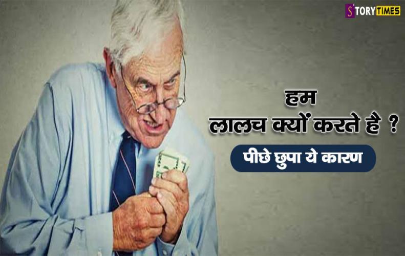 हम लालच क्यों करते है ? पीछे छुपा ये कारण | Why do we Greed In Hindi?