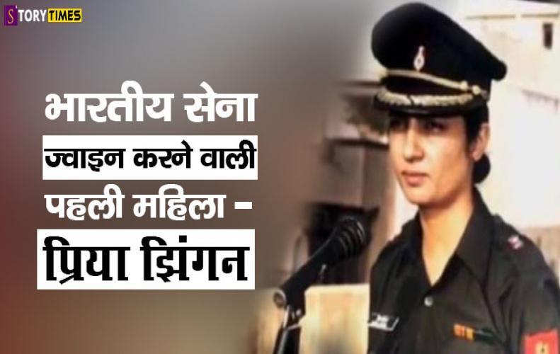 भारतीय सेना ज्वाइन करने वाली पहली महिला - प्रिया झिंगन   First Indian Army Join Female In Hindi