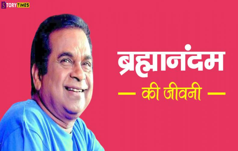 ब्रह्मानंदम की जीवनी  Biography of Brahmanandam In Hindi