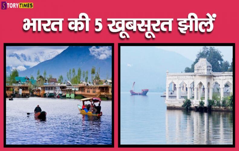 भारत की 5 खूबसूरत झीलें | Top 5 Beautiful Lakes of India In Hindi