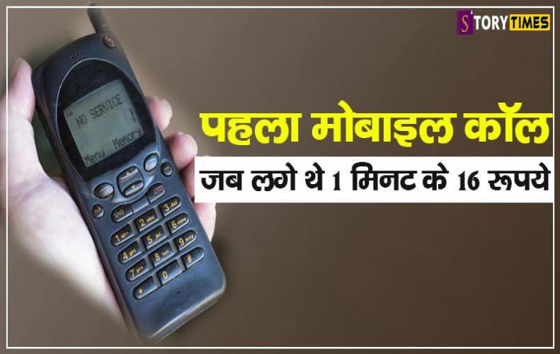 पहला मोबाइल कॉल जब लगे थे 1 मिनट के 16 रूपये | First Mobile Call India Story In Hindi