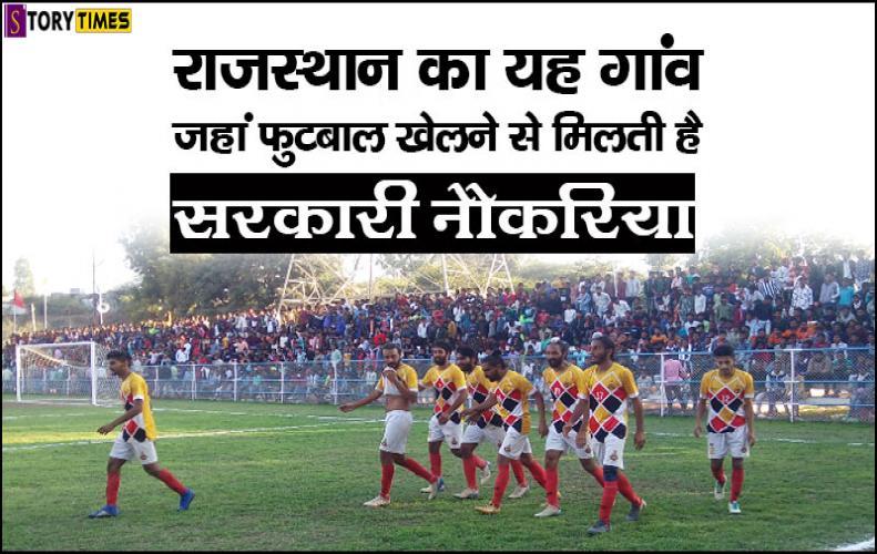 राजस्थान का यह गांव जहां फुटबॉल खेलने से मिलती है सरकारी नौकरिया   Football Village Udaipur In Hindi