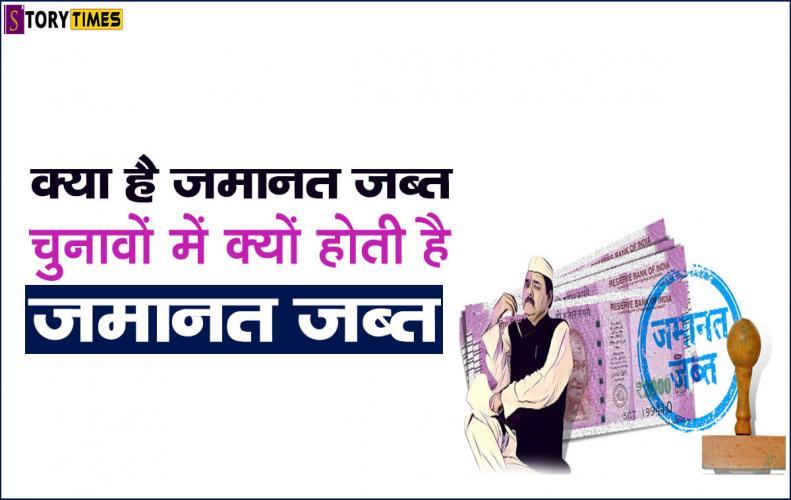 क्या है जमानत जब्त चुनावों में क्यों होती है जमानत जब्त   Security Deposit Election In Hindi