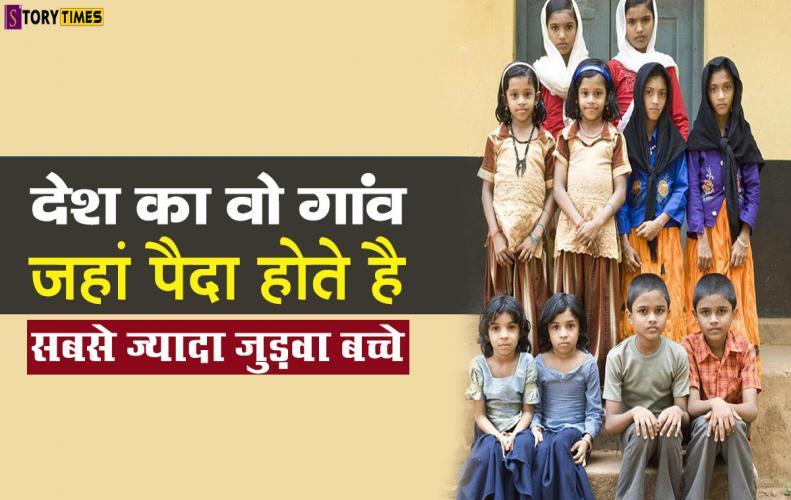 देश का वो गांव जहां पैदा होते है सबसे ज्यादा जुड़वा बच्चे | Twins Village Kerala In Hindi