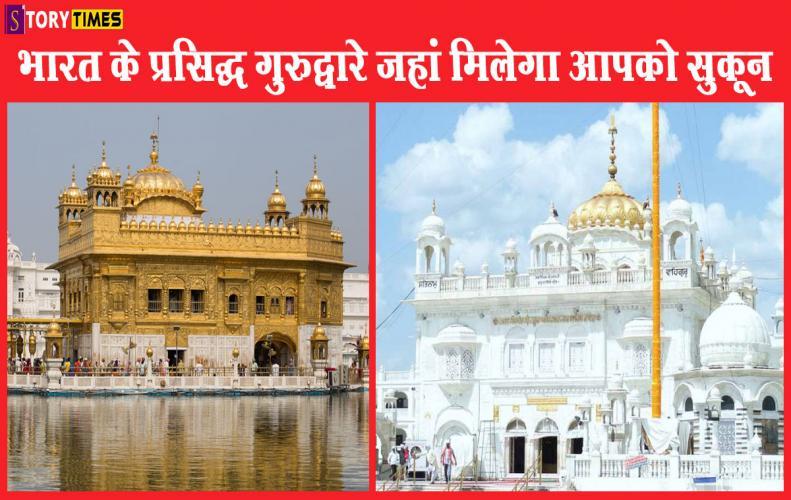 भारत के प्रसिद्ध गुरुद्वारे जहां मिलेगा आपको सुकून   Famous Gurudwaras Of India In Hindi