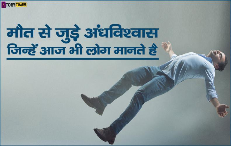 मौत से जुड़े अंधविश्वास जिन्हें आज भी लोग मानते है | Superstitions Death In Hindi