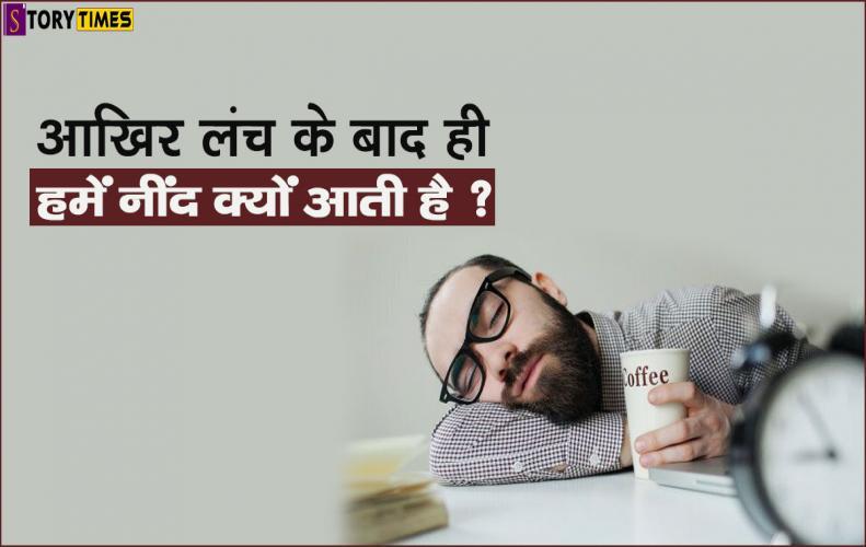 आखिर लंच के बाद ही हमें नींद क्यों आती है ?   Sleepy After Lunch In Hindi