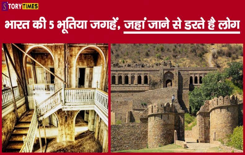 भारत की 5 भूतिया जगहें, जहां जाने से डरते है लोग   Top 5 Haunted Places Of India In Hindi