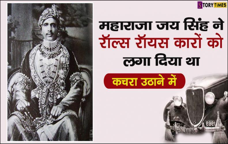 भारत के वो राजा जो अपने शौक के चलते आज भी जाने जाते है   Weird Hobbies of kings In Hindi