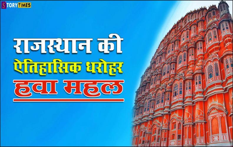 राजस्थान की ऐतिहासिक धरोहर हवा महल | Hava Mahal History In Hindi
