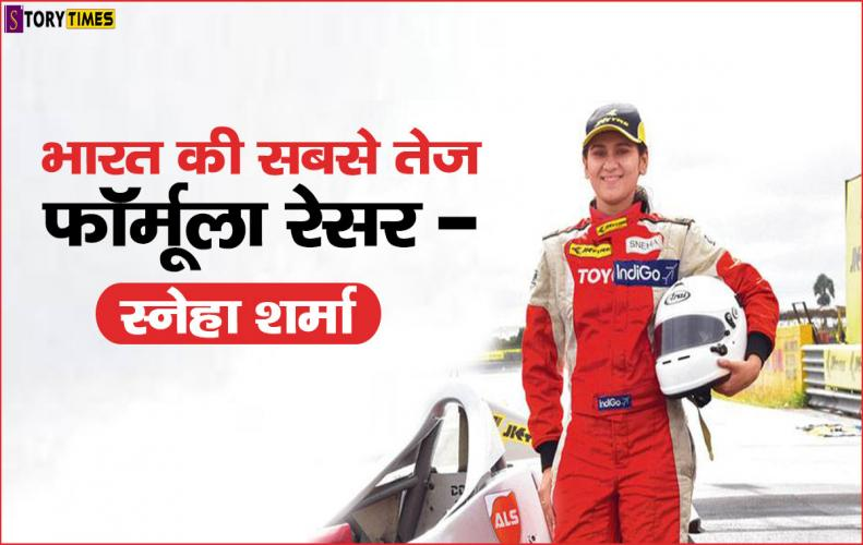 भारत की सबसे तेज फॉर्मूला रेसर - स्नेहा शर्मा | Formula Racer Sneha Sharma In Hindi