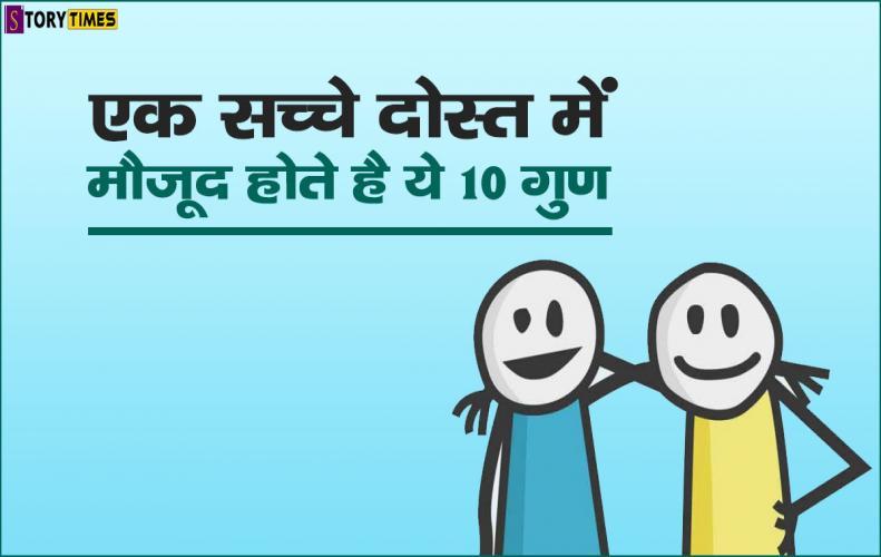 एक सच्चे दोस्त में मौजूद होते है ये 10 गुण | Virtues of true Friend In Hindi