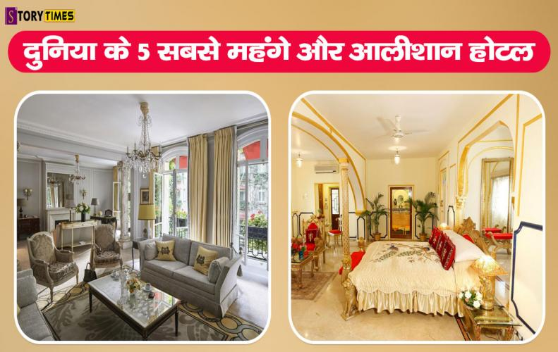 दुनिया के 5 सबसे महंगे और आलीशान होटल | Top Expensive Hotel In World In Hindi