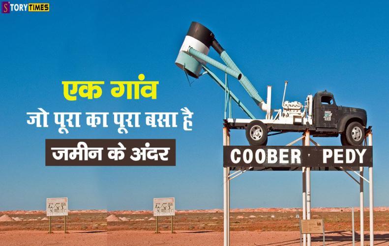 एक गांव जो पूरा का पूरा बसा है जमीन के अंदर | Coober Pedy Village Story In Hindi